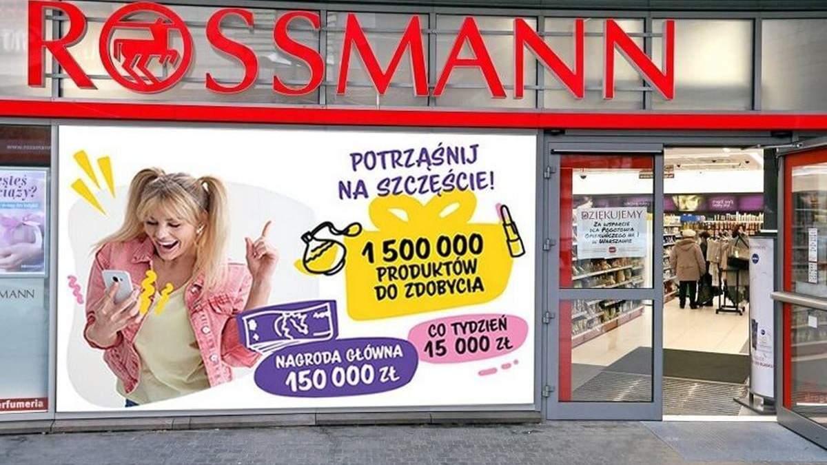 Потряси к счастью: сеть магазинов Rossmann дарит 1,5 миллиона призов и 150 тысяч злотых