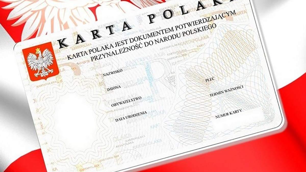 Власники Карти поляка можуть вакцинуватися проти COVID-19 у Польщі