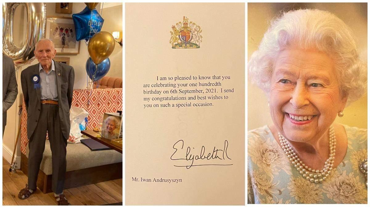 Єлизавета II привітала українця з ювілеєм
