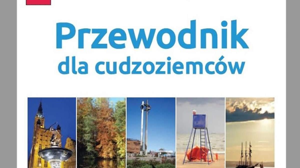 В Польше создали новый путеводитель для мигрантов: какую информацию он содержит - Закордон