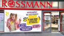 Потряси на щастя: мережа магазинів Rossmann дарує 1,5 мільйона призів і 150 тисяч злотих