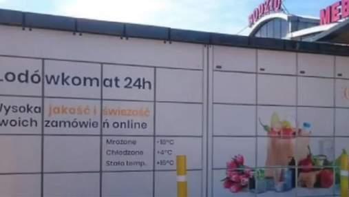 У Вроцлаві встановлюють поштомати з холодильниками