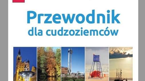 В Польше создали новый путеводитель для мигрантов: какую информацию он содержит
